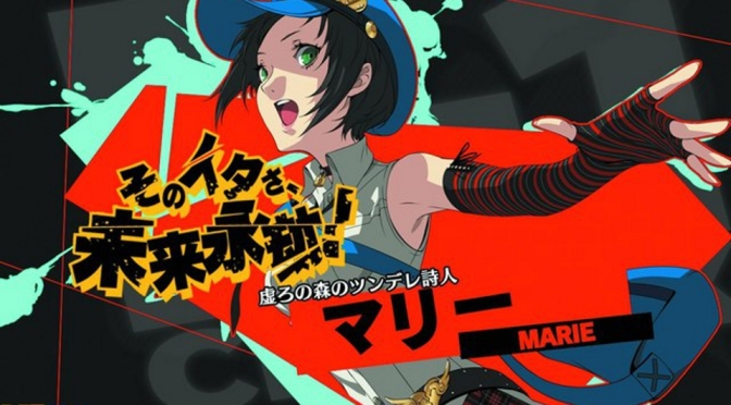 Marie Will Be a Playable DLC Character in Persona 4 Arena Ultimax