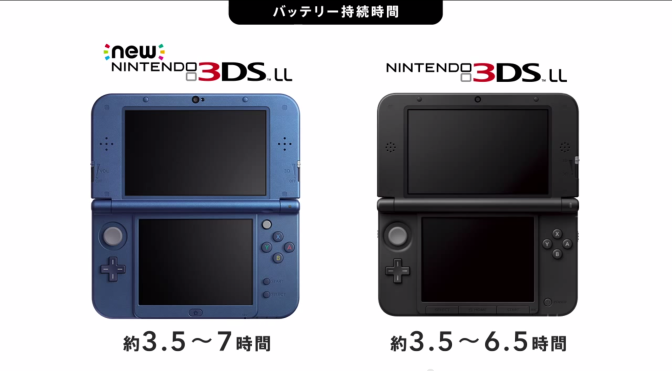 Updated Versions of 3DS To Be Released In Japan