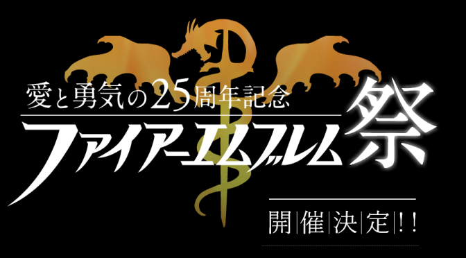 Fire Emblem 25th Anniversary Concert Announced