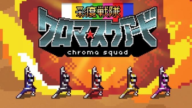 ecran-titre-chroma-squad