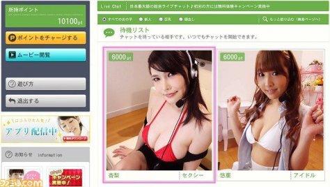 yakuza-6-live-chat-play-spot-fami_09-06-16_001-noscale